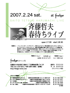harumachi2 live_8_sasahara_web.jpg