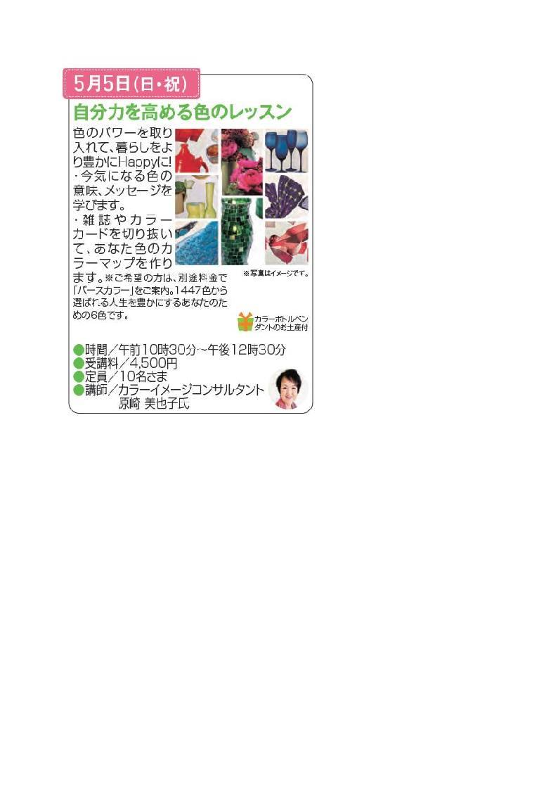 【再校】5.5原崎さま(1).jpg