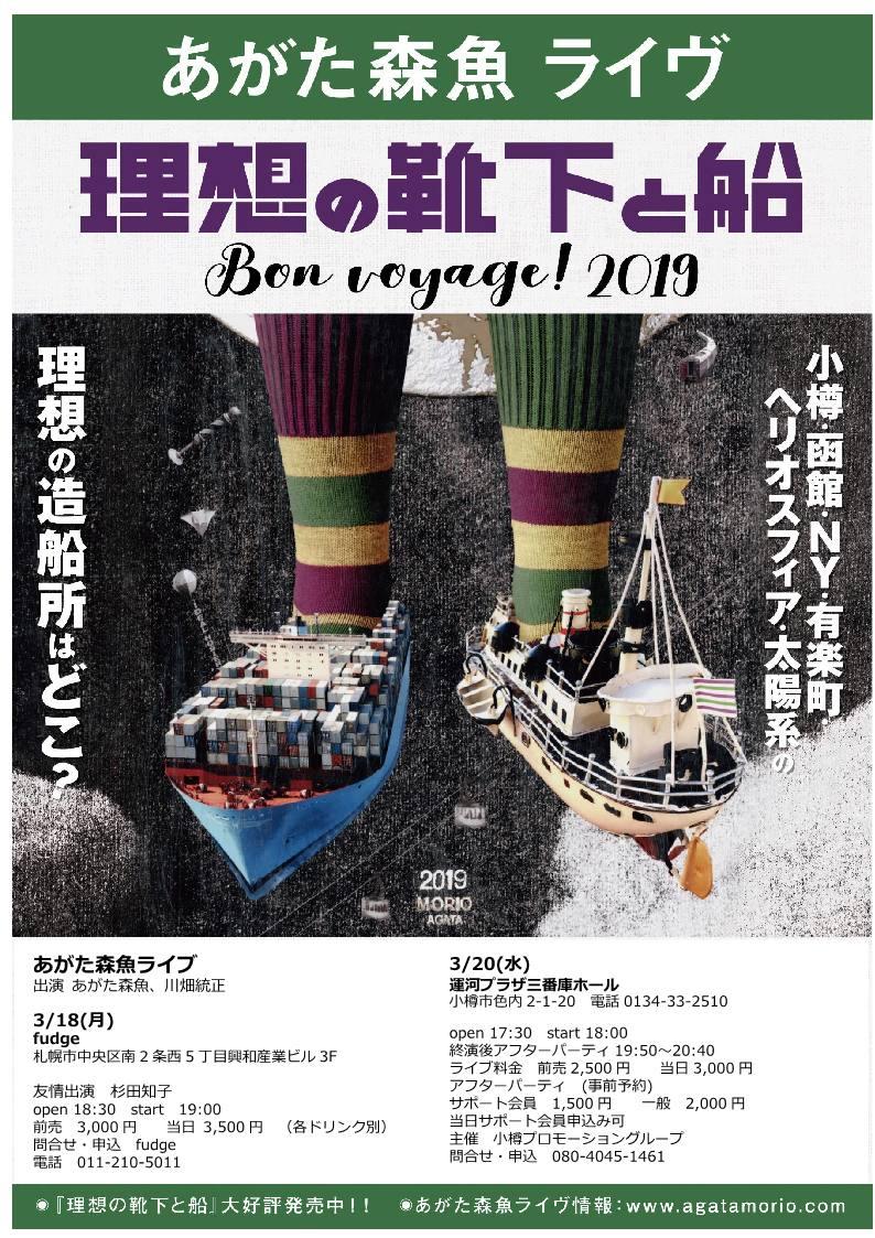 あがた森魚318-20-2.jpg