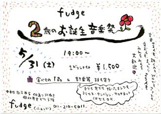 お誕生音楽祭2周年.jpg