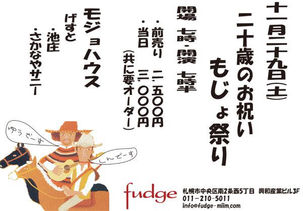 もじょまつり(1).jpg