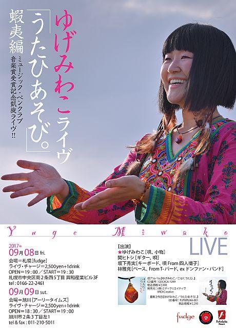 ゆげ北海道チラシ-00-3resize.jpg