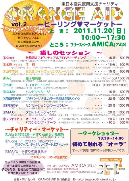 オレンジエイド2-A5ol.jpg