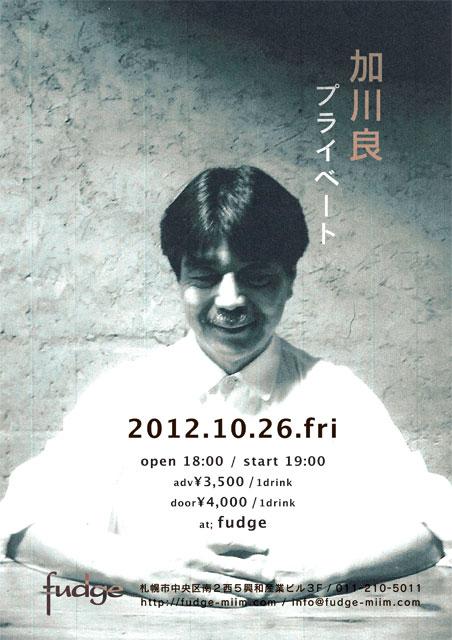 加川良A4.jpg