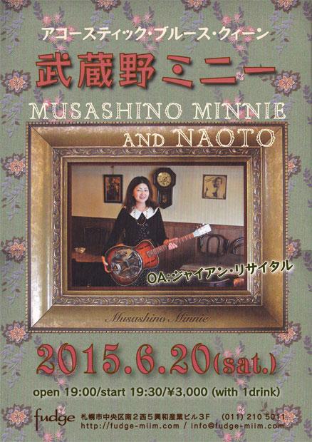 武蔵野ミニー2015ol.jpg