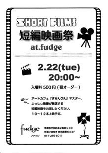 短編映画祭-1.jpg