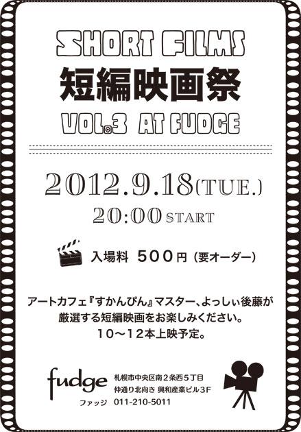 短編映画祭2012.jpg