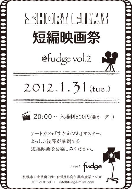 短編映画祭vol2.jpg