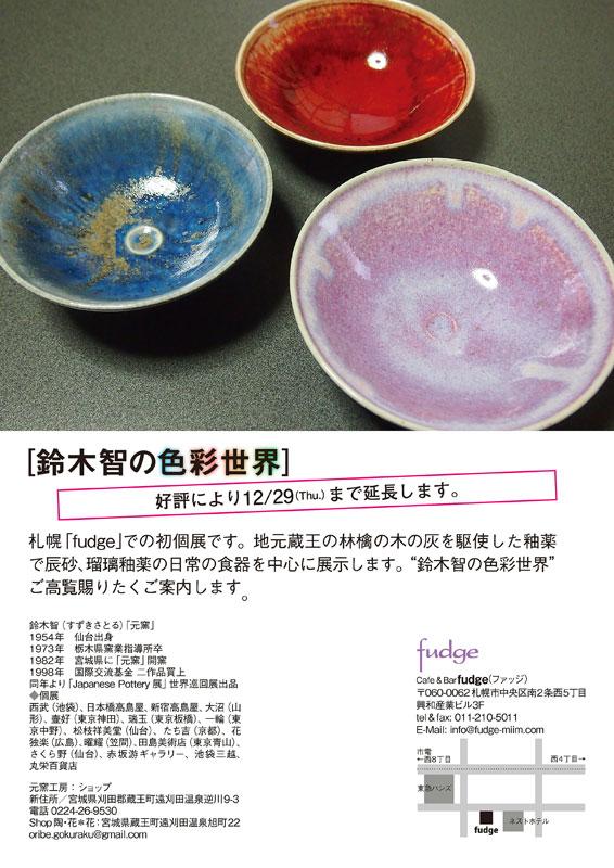 鈴木チラシ-2小.jpg