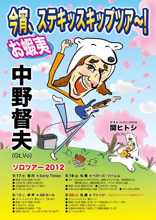 2012年5月北海道ツアーs.jpg