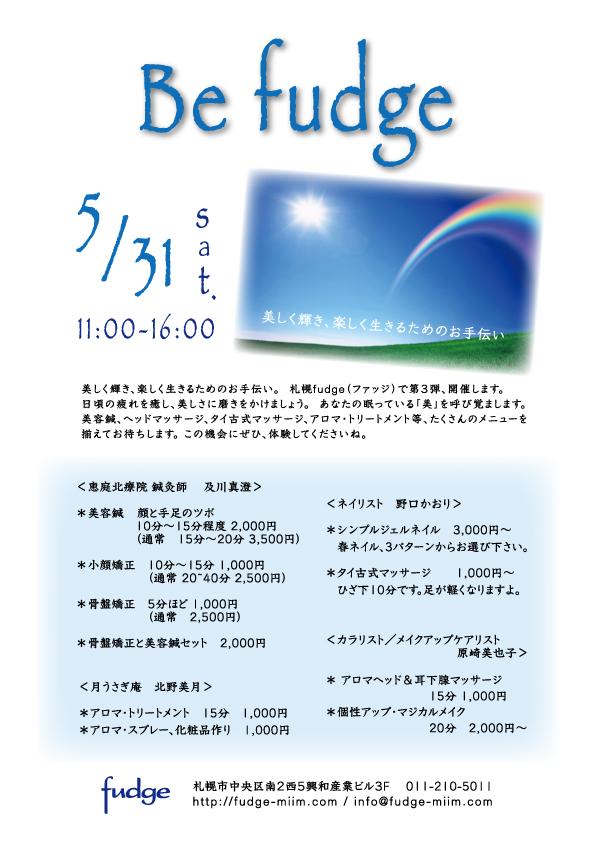 Be-fudge2014new.jpg