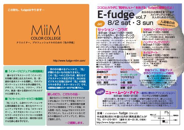 E-fudge08夏フライヤーアップ.jpg
