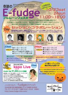 E-fudge10a.jpg