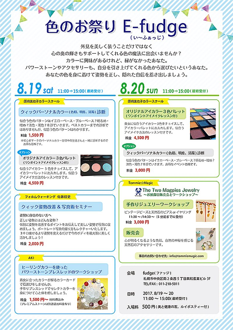 E-fudge2017夏フライヤーol_20170808.jpg