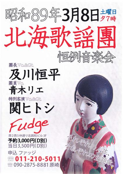 IMG2014.3昭和歌謡團.jpg