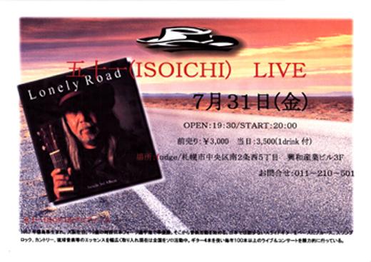 ISOICHIweb-2.jpg