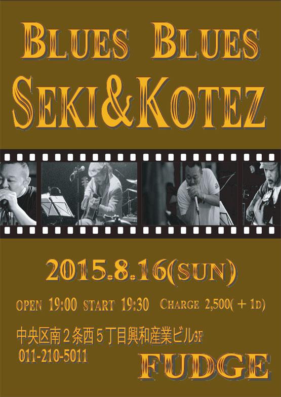 KOTEZ&関さん.jpg