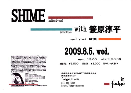 SHIMEweb-2.jpg