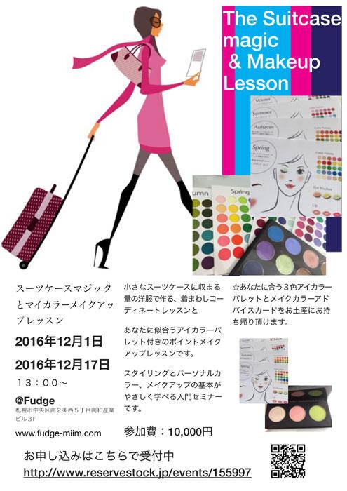 The-Suitcasemagic&Makeup.jpg