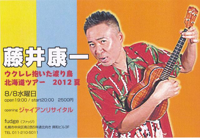 fujii_koichi201209-(2).jpg