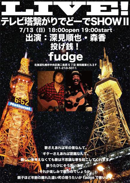 hukami-morifudge.jpg