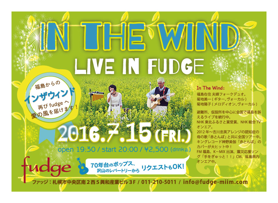 in-the-wind-live2016A4.jpg
