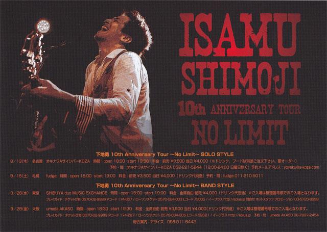 shimoji_isamu.jpg