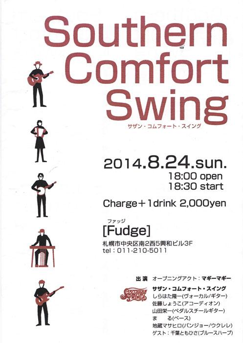 soutern-comfort-swingIMG.jpg