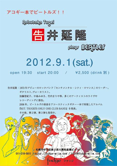 tugeiyoshitaka20120901.jpg