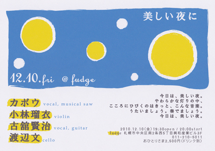 utukushii-yoru-1.jpg
